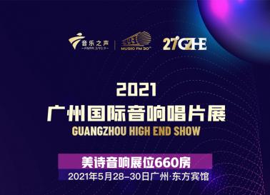 2021广州国际音响唱片展
